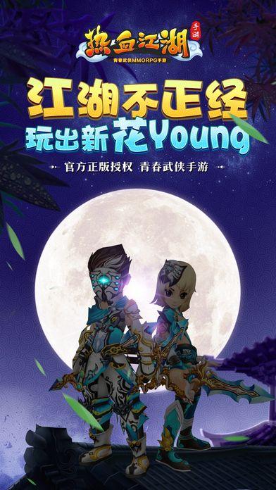 热血江湖官网iOS手机版图1: