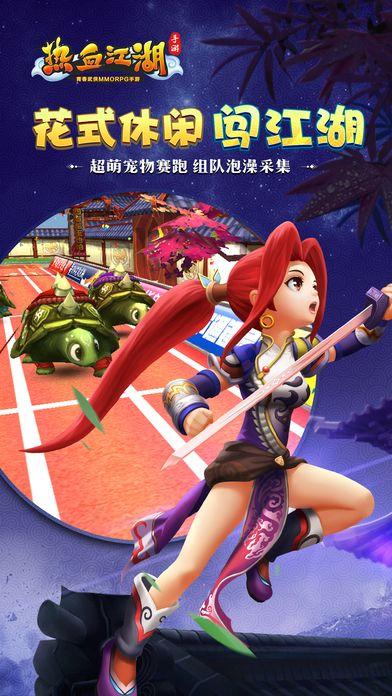 热血江湖官网iOS手机版图3: