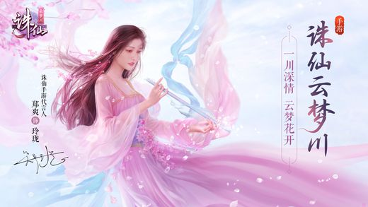 诛仙手游诛仙时装季官网最新正版下载图4: