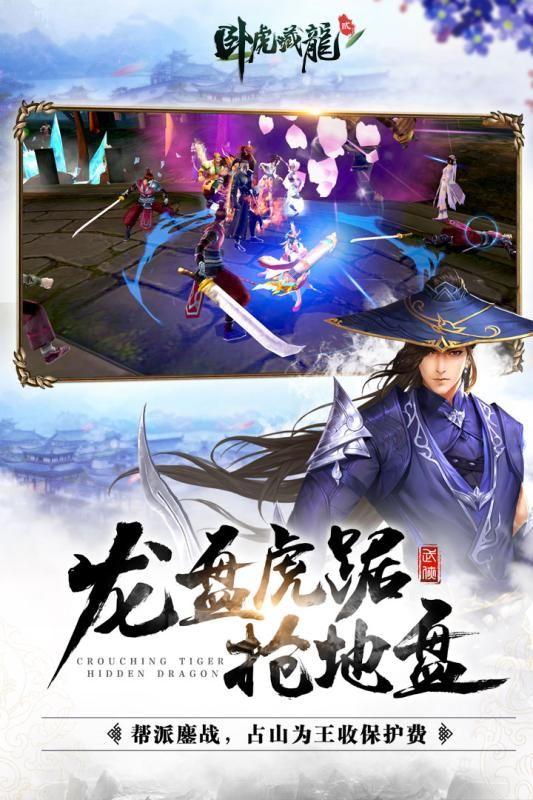 阿里游戏卧虎藏龙2官方正版网站下载游戏图2: