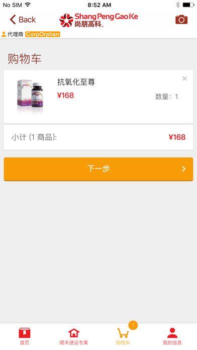 尚朋高科登入网址app官方最新版软件下载安装图2: