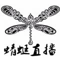 蜻蜓社直播