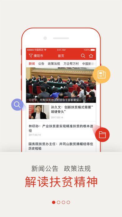 徐州阳光扶贫二维码app软件下载图2: