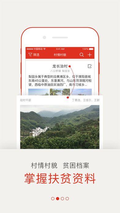 徐州阳光扶贫二维码app软件下载图4: