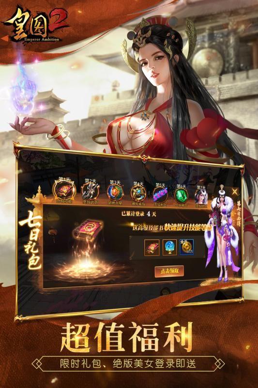 9377皇图2手游官方网站图1: