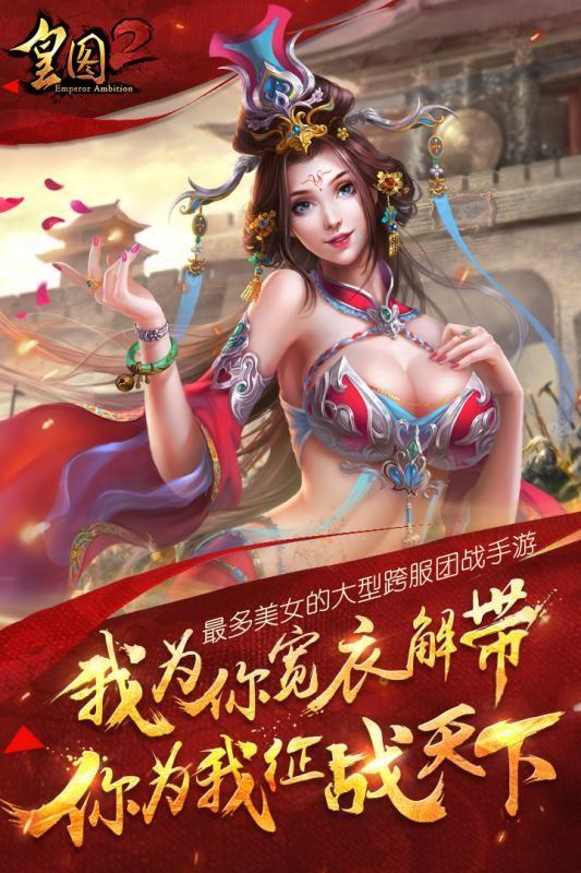 9377皇图2手游官方网站图3: