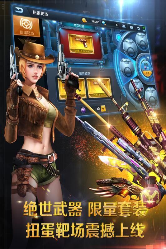 反恐精英之枪王对决游戏官方网站下载图3: