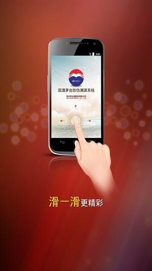 茅台防伪溯源软件苹果版ios手机版官方下载安装图2: