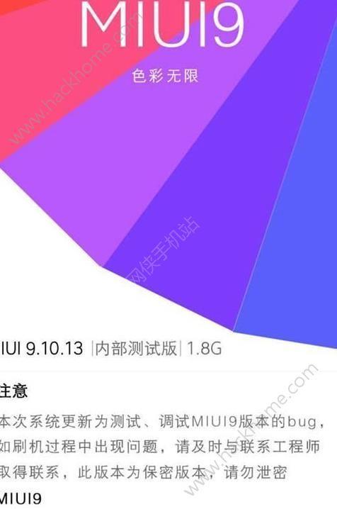 小米miui9升级包官网app下载安装图4: