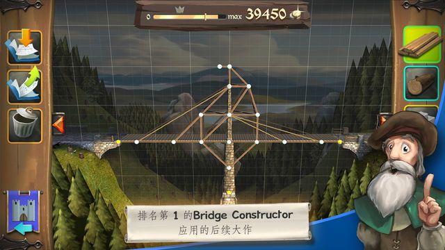 桥梁建筑师中世纪官方最新版(Bridge Constructor Medieval)图1:
