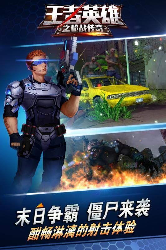 王者英雄枪战传奇官方九游版图2: