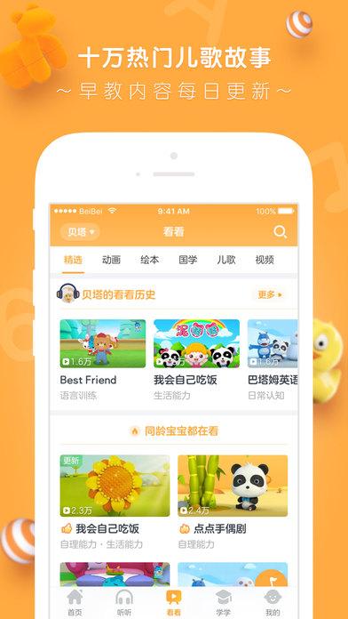 贝贝早教宝手机版app官网下载图2: