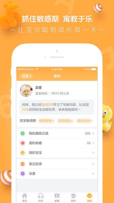 贝贝早教宝手机版app官网下载图4: