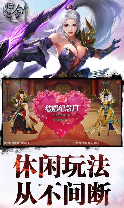 归离剑官方网站下载游戏图4:
