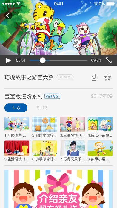 巧虎视频乐园官网安卓版app下载图2: