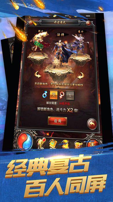 屠龙来了游戏官方网站公测版图4:
