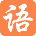 大语文国学堂软件