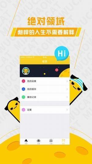 迷雾追剧官方版app手机软件下载图3: