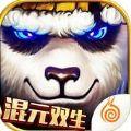 太极熊猫荣耀远征版