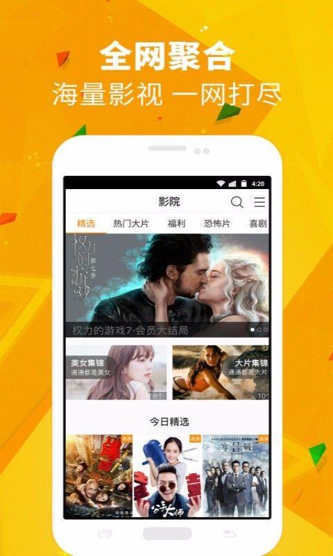 红城追剧app官方版软件图1: