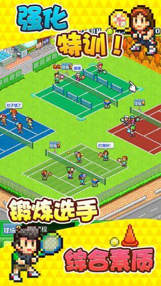 网球俱乐部物语修改破解版图2: