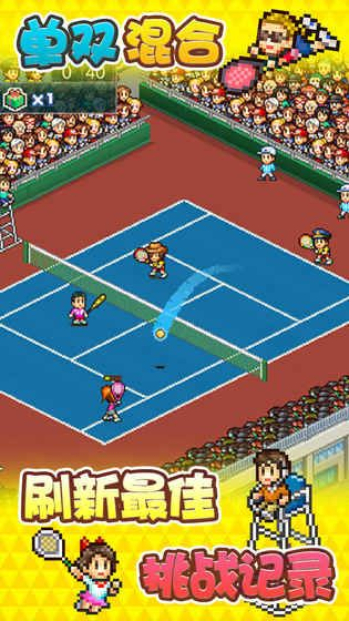 网球俱乐部物语修改破解版图4: