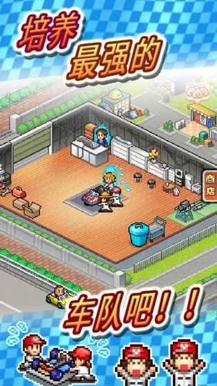 开罗冲刺赛车物语2游戏官方中文汉化版图2: