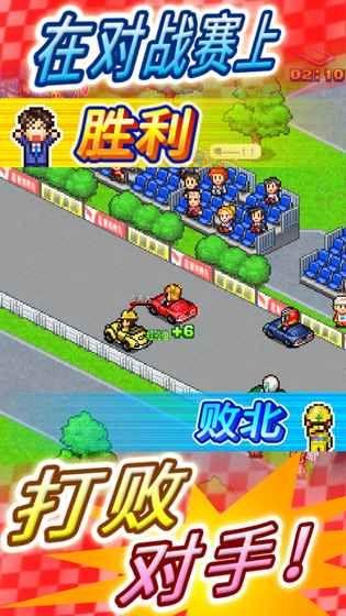 开罗冲刺赛车物语2游戏官方中文汉化版图4: