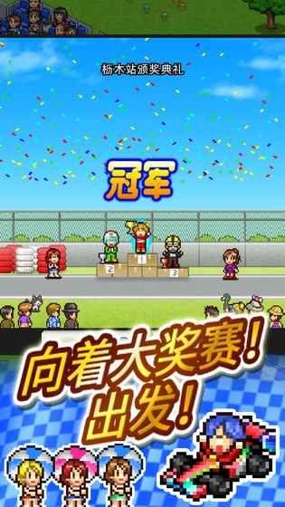 开罗冲刺赛车物语2游戏官方中文汉化版图6: