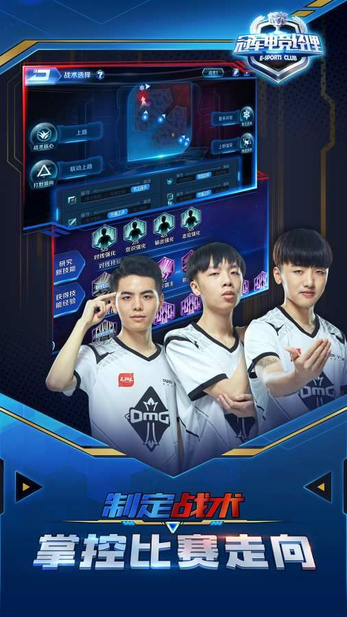 LPL冠军电竞经理游戏IOS官方正版下载图4: