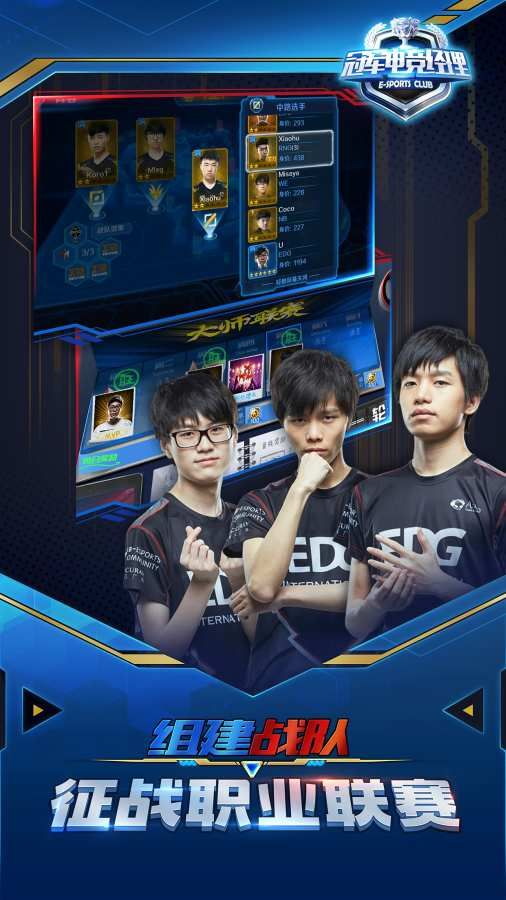 LPL冠军电竞经理游戏IOS官方正版下载图2: