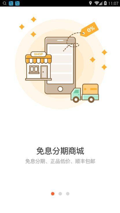 花伴分期官方手机版app下载图2: