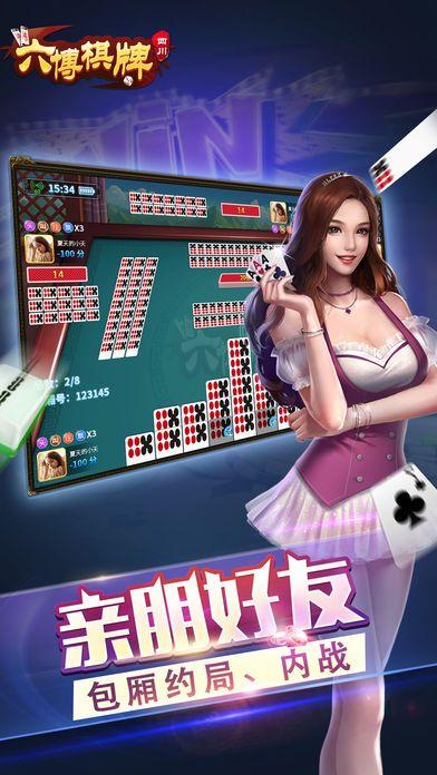 六博四川棋牌游戏最新版图2: