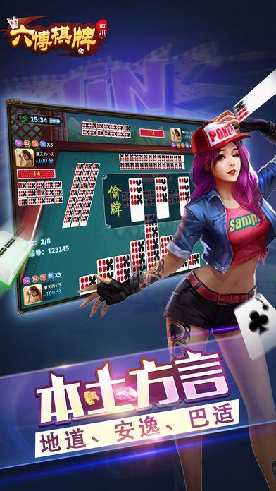 六博四川棋牌游戏最新版图4: