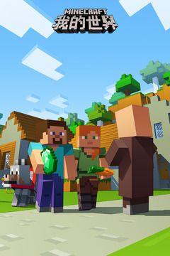 网易我的世界Minecraft官方网站图2:
