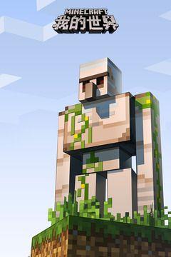 网易我的世界Minecraft官方网站图4: