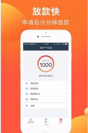 金蛋分期单期贷app官方下载手机版图1: