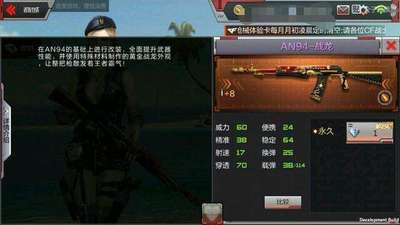 穿越火线枪战王者AN94战龙怎么样 CF手游AN94-战龙属性介绍[图]图片1