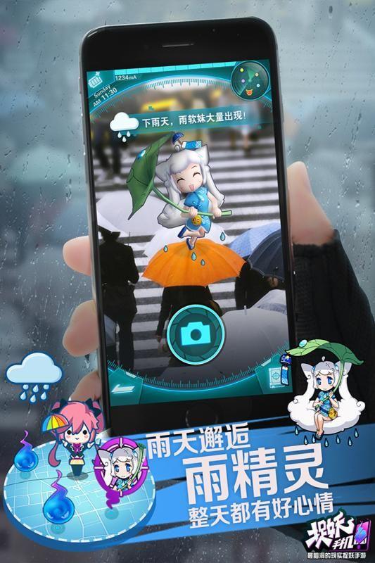 捉妖手机官网下载安卓版图3: