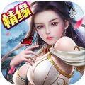 天剑苍穹3D游戏