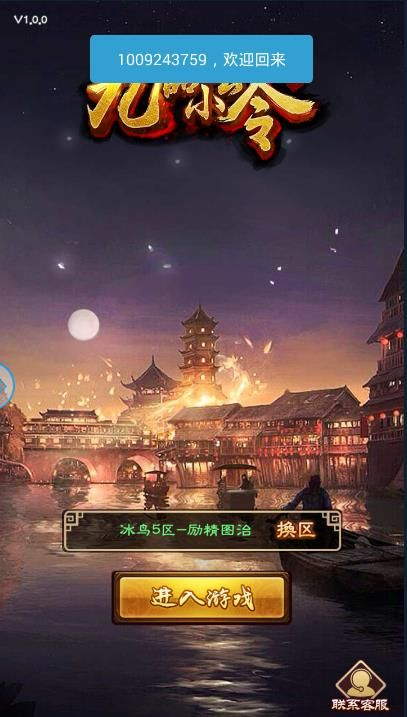 九品小县令手游ios苹果版图2: