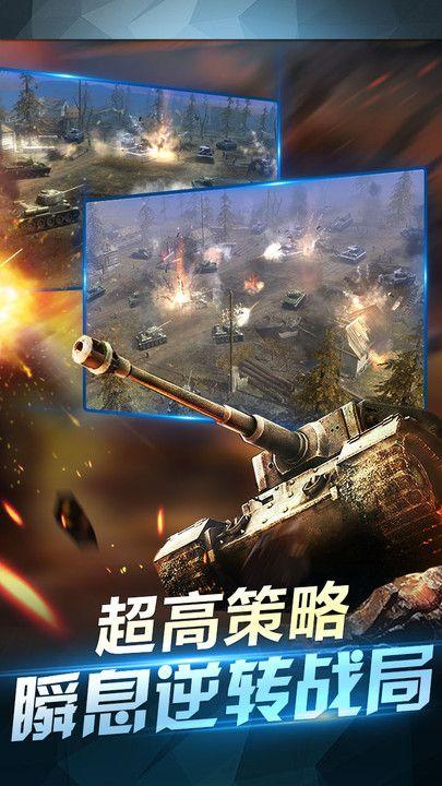 坦克荣耀之传奇王者游戏官方网站正式版图2:
