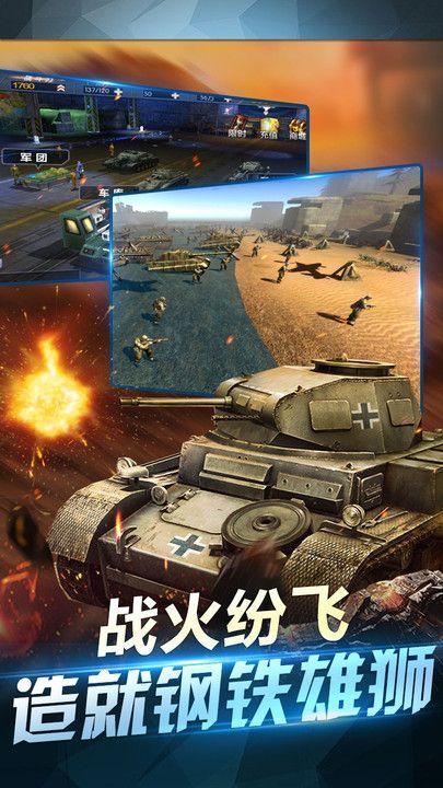 坦克荣耀之传奇王者游戏官方网站正式版图4: