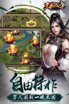 猫步三国战争正式版手游官方下载图4: