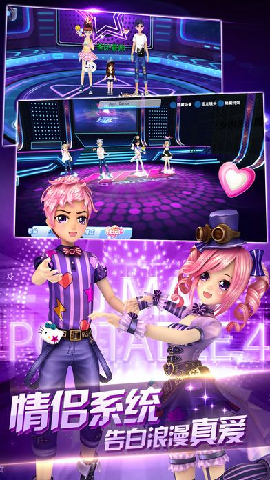 跳舞团Online手游官方ios版下载图2: