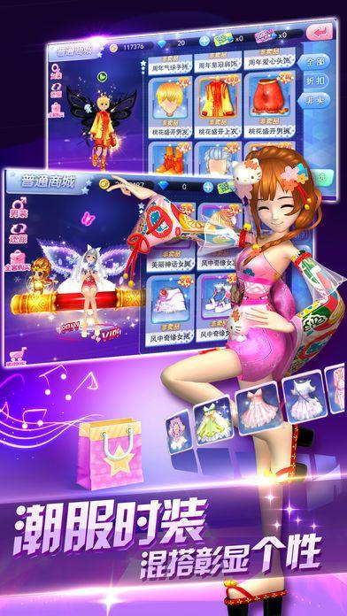 跳舞团Online手游官方ios版下载图4: