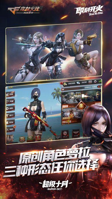 穿越火线枪战王者官网正版下载图3: