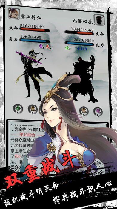 指尖修仙游戏官方正版下载图4: