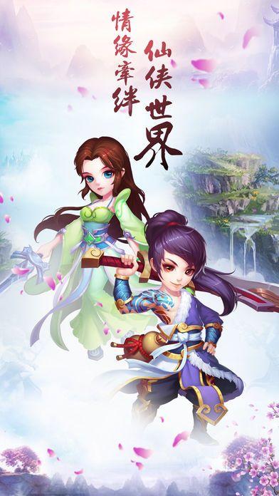 青云奇缘3D官方正版最新游戏图4: