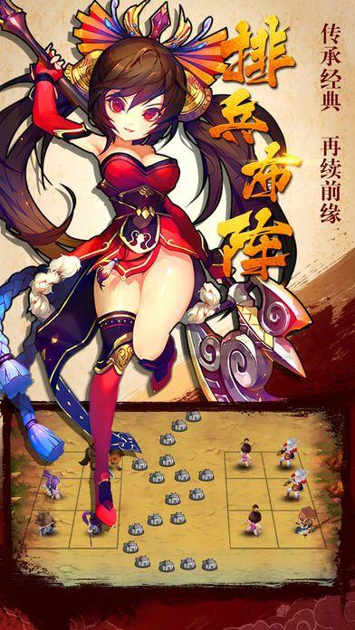 三国棋魂游戏官方最新版图1:
